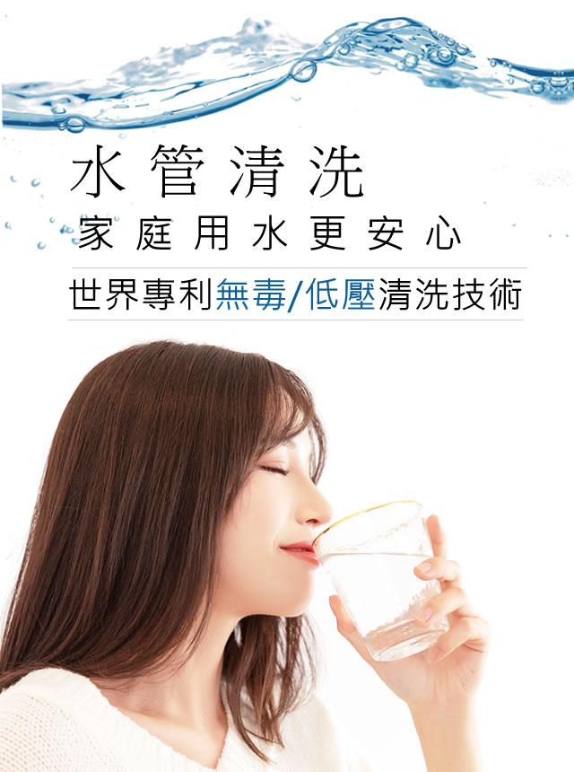 高雄 台南 屏東洗水管-水管清洗 請找潔必勝